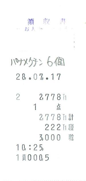 20160717_2
