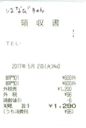 Hanabi0502