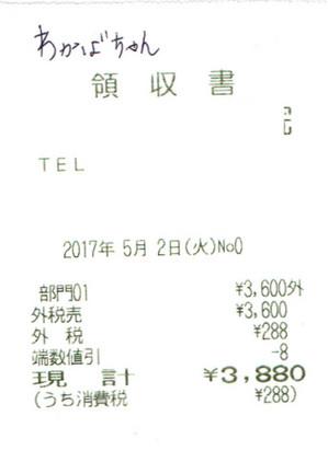 Wakaba0502