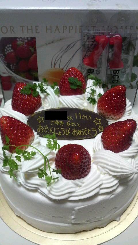 11歳おめでとう!