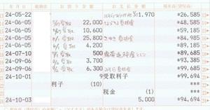 Wankouza20121024