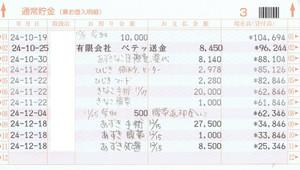 Ccf20121225_00000