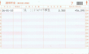 Kouza201401312