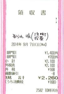 20140907