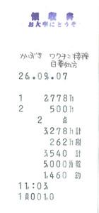 20140907_3