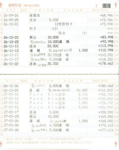 Kouza20150131